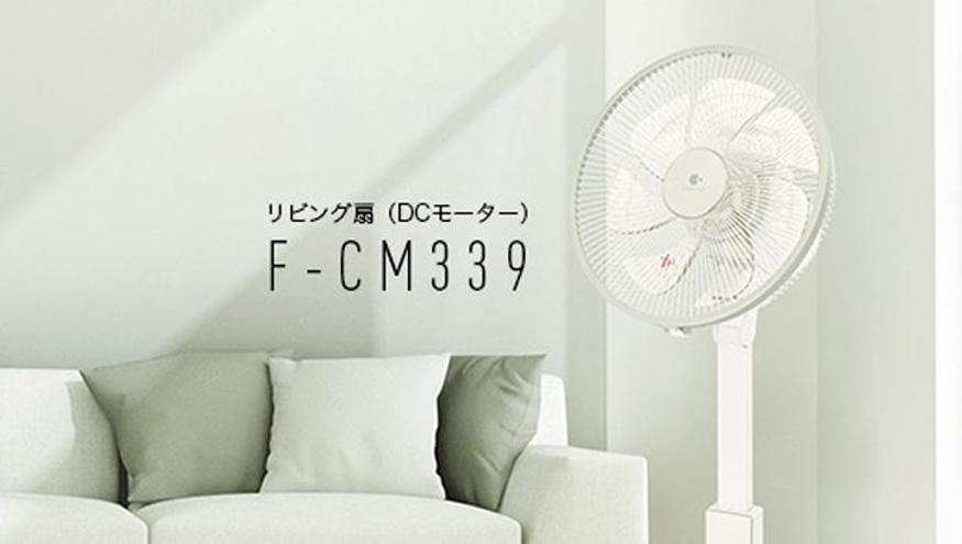 Quạt điện Nhật Mitsubishi - giảm bớt nóng bức ngày hè