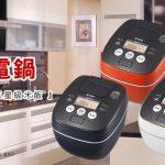 Những chất liệu lòng nồi của nồi cơm điện cao Nhật